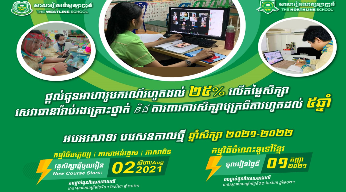 Welcome New Academic Year 2021-2022